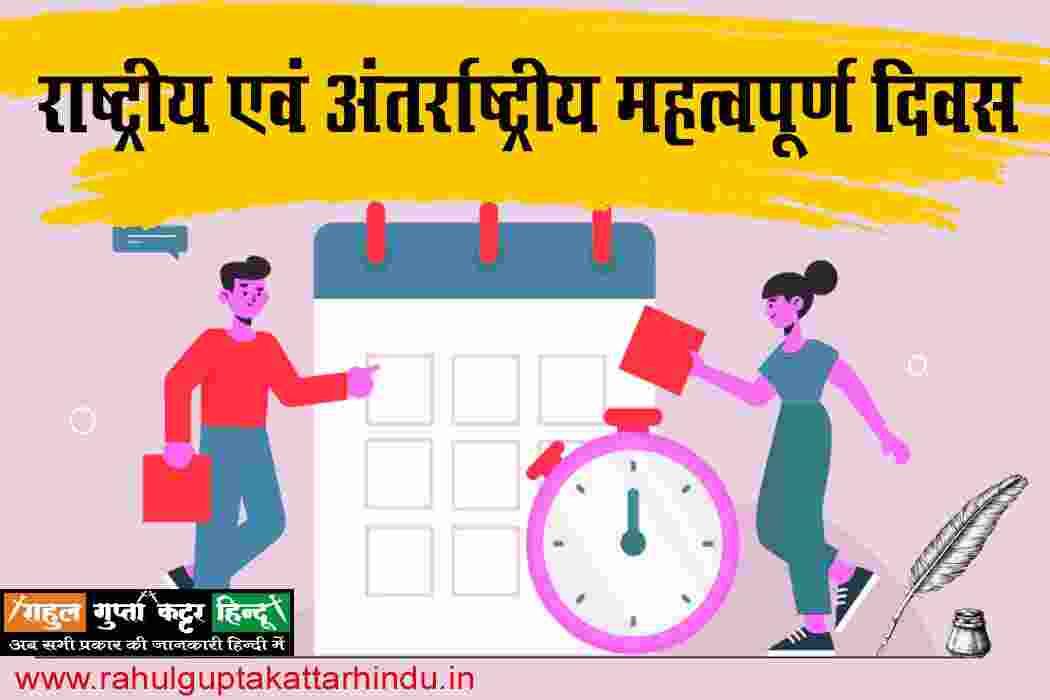 साल के राष्ट्रीय और अन्तर्राष्ट्रीय महत्वपूर्ण दिवस   National and International Important Days in Hindi