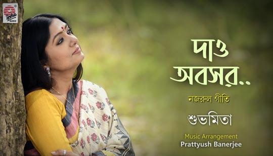 Dao Abosor Lyrics Nazrul Geeti
