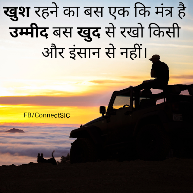 Anonymous Hindi Quotes on Happiness, Dependency,