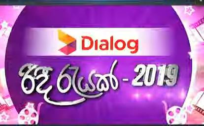 Dialog Ridee Reyak 2019 - 31.12.2019