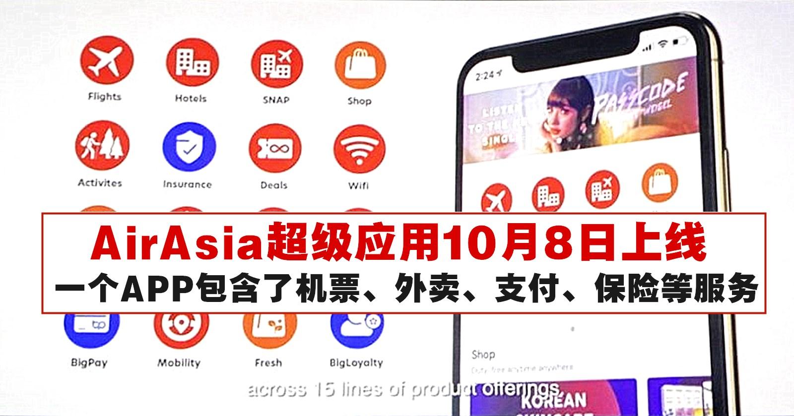 AirAsia超级应用10月8日上线,一个APP包含了机票、外卖、支付、保险等服务
