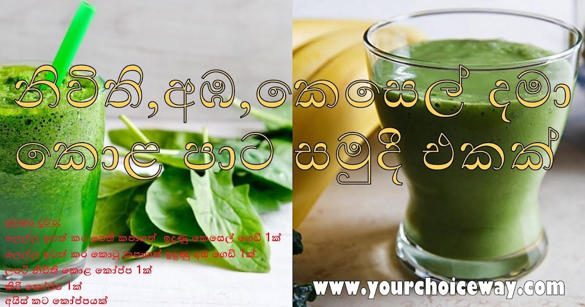 නිවිති,අඹ,කෙසෙල් දමා කොළ පාට සමුදී එකක් (A Green Salad With Spinach, Mango And Banana)
