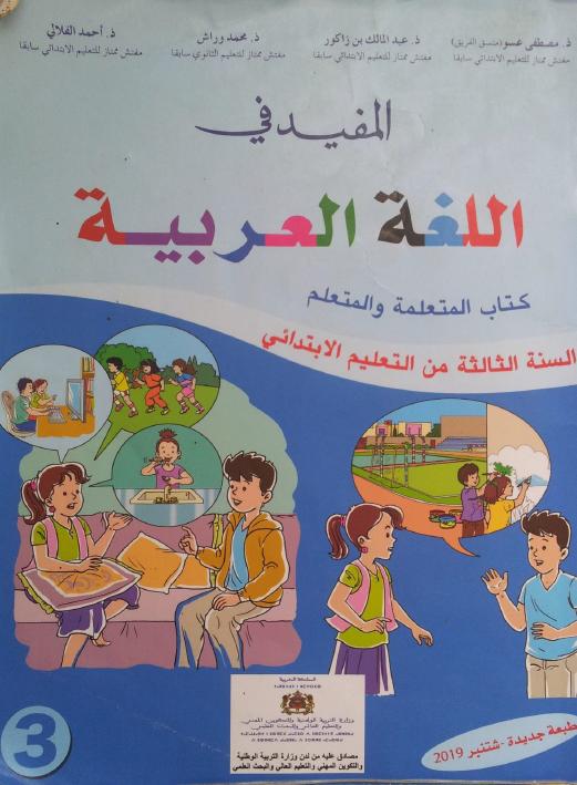 المفيد في اللغة العربية س3
