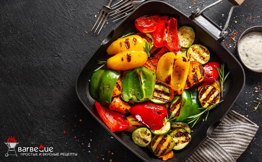 Овощи, жаренные на гриле