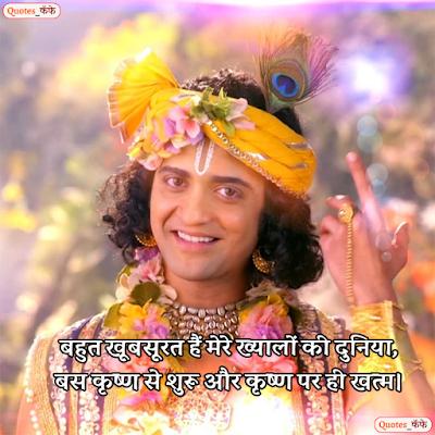 radha krishna love quotes in hindi