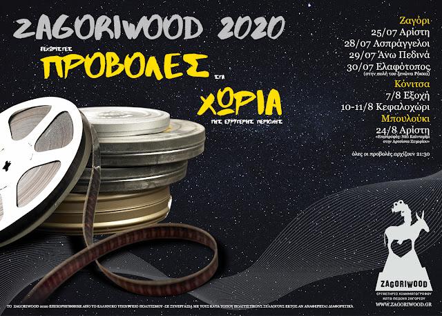 Γιάννενα: Αυτό Είναι Το Εξαιρετικό ...Πρόγραμμα Για Το ZAGORIWOOD 2020 ...24 Ιουλίου Έως 4 Αυγούστου!!