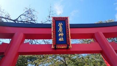 町田市の三天神 菅原神社