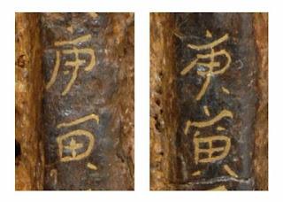 左:冒頭の「庚寅」、右:2度目に出てくる「庚寅」のアップ