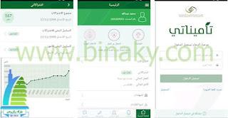 تحميل تطبيق التأمينات الاجتماعية لأجهزة Android و iPhone