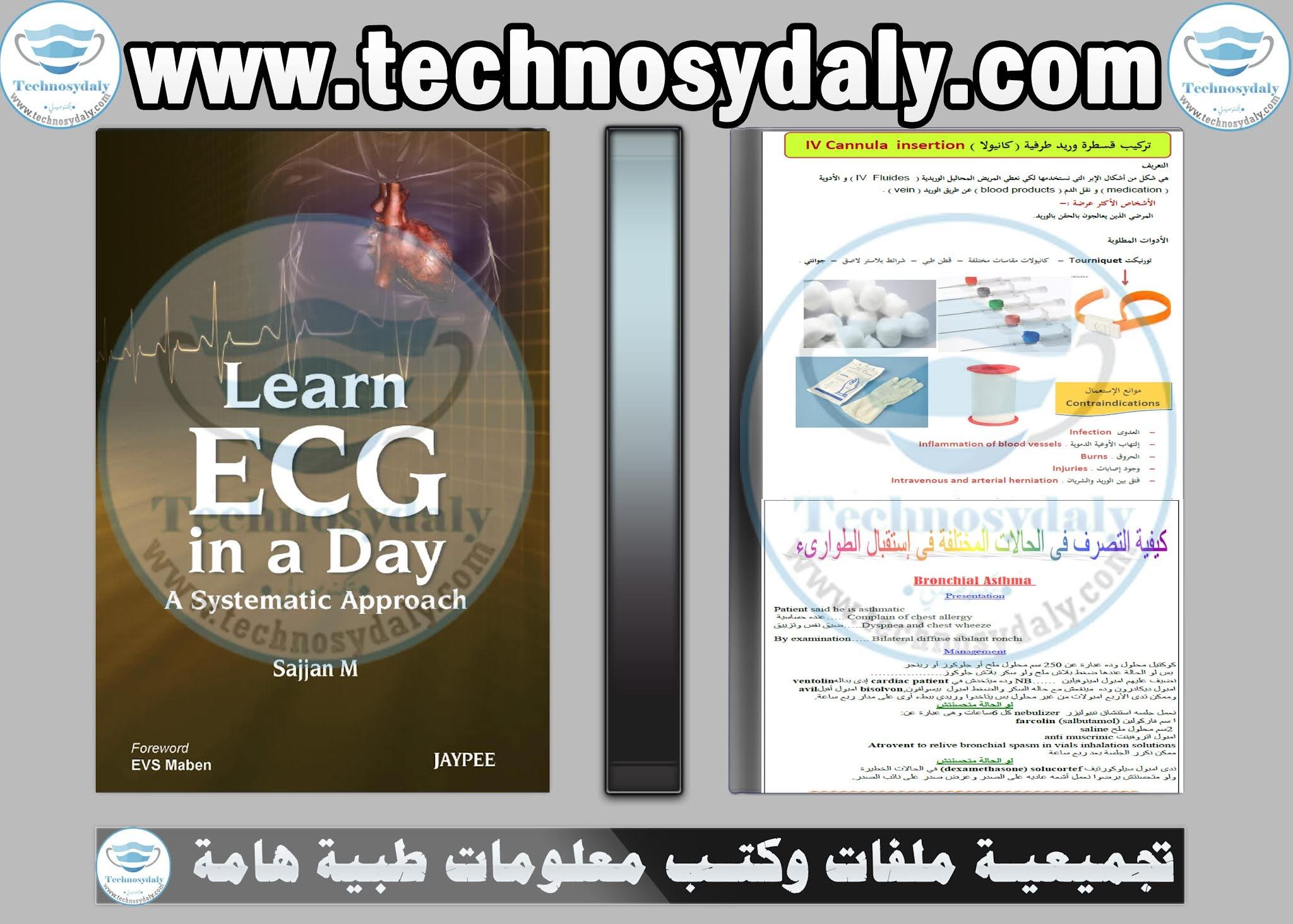جميعية ملفات وكتب معلومات طبية هامة A compilation of files and books of important medical information pdf