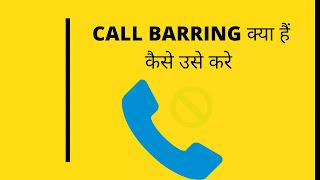 call barring ( कॉल बैरिंग ) क्या हैं