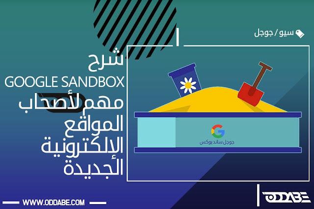 google sanbox جوجل ساند بوكس