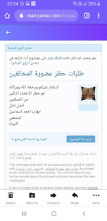 بيان ضلال مفسر الرؤى ، مدعي المهدية ، المدعو- علامه فارقه 31