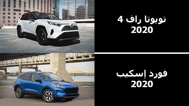 مقارنة بين تويوتا راف 4 2020 و فورد إسكيب 2020