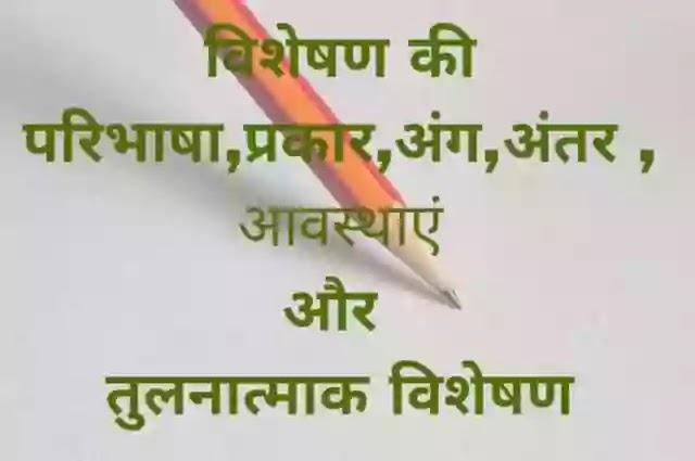 विशेषण(Adjective) : परिभाषा, भेद एवं उदाहरण (visheshan in hindi examples)
