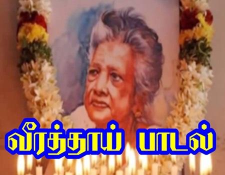 Veerathin Vizhai Nilame – Veerathaai Song – Amma