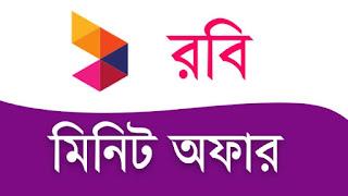 রবি মিনিট অফার | রবি মিনিট | রবি মিনিট প্যাক | robi minute offer