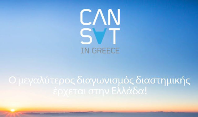 Ο μεγαλύτερος διαγωνισμός διαστημικής έρχεται στην Ελλάδα!