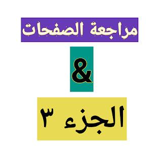 أسئلة حفظ القرآن ومراجعته/ الصفحات٣٩٢- نصف ص٤٠٤+ الجزء٣