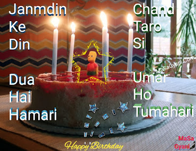 happy birthday wishes in hindi for child 1a