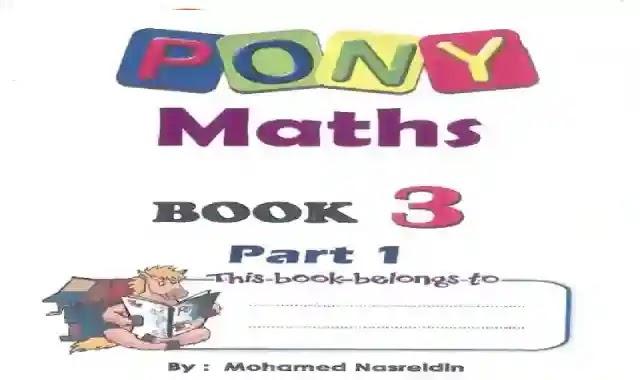كتاب بونى كاملا لمادة الماث maths للصف الثالث الابتدائى الترم الاول 2021