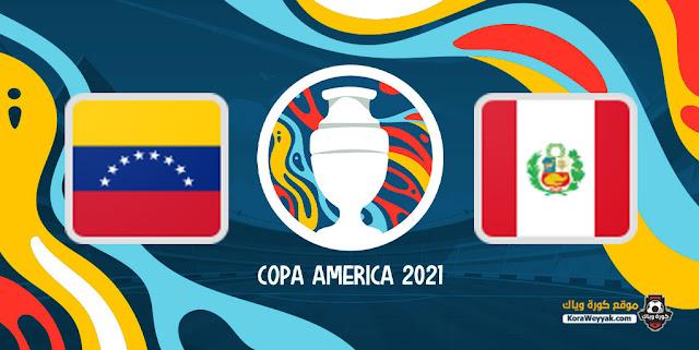 نتيجة مباراة فنزويلا والبيرو اليوم 27 يونيو 2021 في كوبا أمريكا 2021