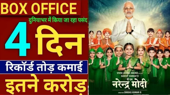 How to Download PM Narendra modi full Movie|kaise Download kare Pm narendra modi full movie