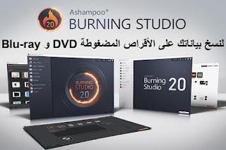Ashampoo Burning Studio 2020 لنسخ بياناتك على الأقراص المضغوطة DVD و Blu-ray