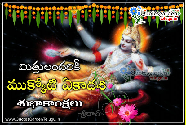 new-mukkoti-ekadashi-images-with-lord-Vishnu-pictures-png-wallpapers-telugu