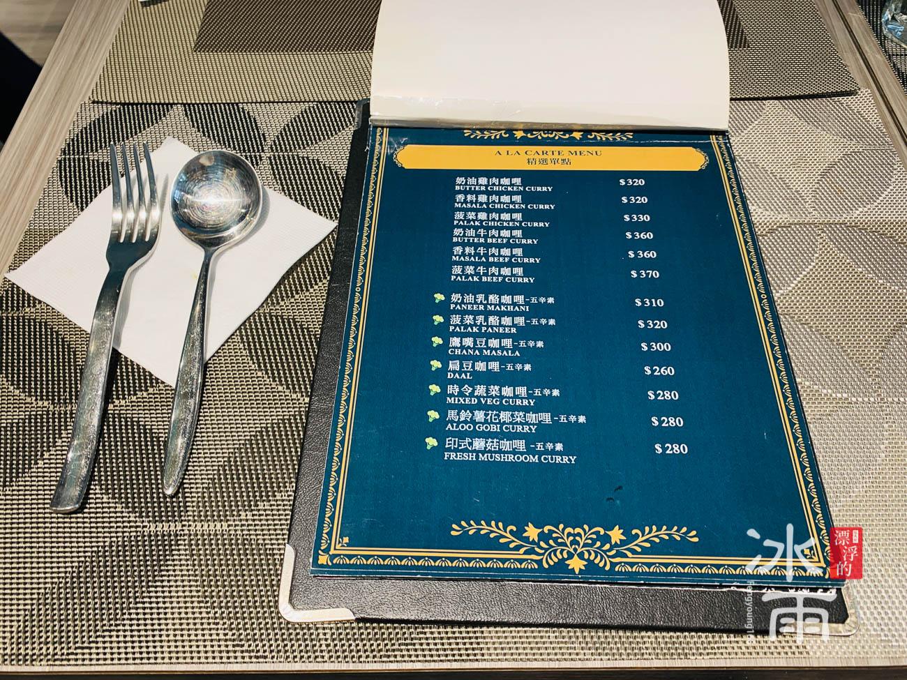 印度咖哩吧|菜單2