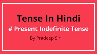 आज आप इस Post में सीखेंगे Tense, मैं आपको हिन्दी में सभी Tenses जैसे Present tense, Past tense और Future tense  अंग्रेजी में बहुत ही आसानी से करना सीखाऊँगा ।