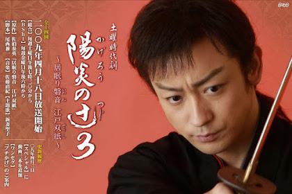 Sinopsis Crossing of Heat Haze 3 (2009) - Serial TV Jepang