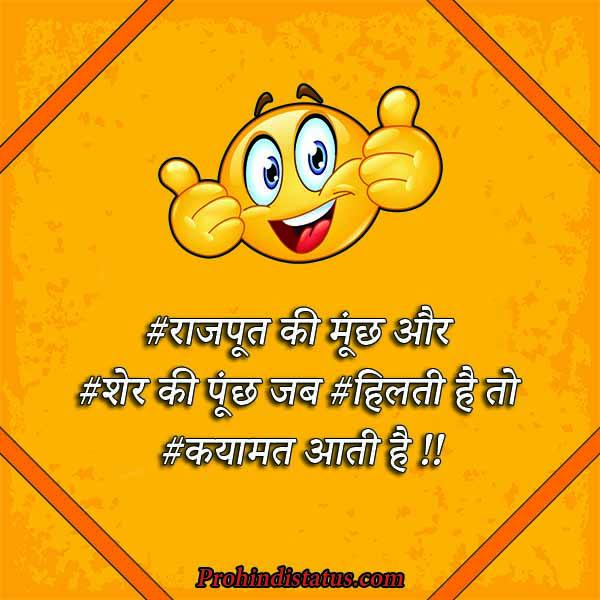 Rajput Attitude Status In Hindi For Rajput Boys | Rajputana Status