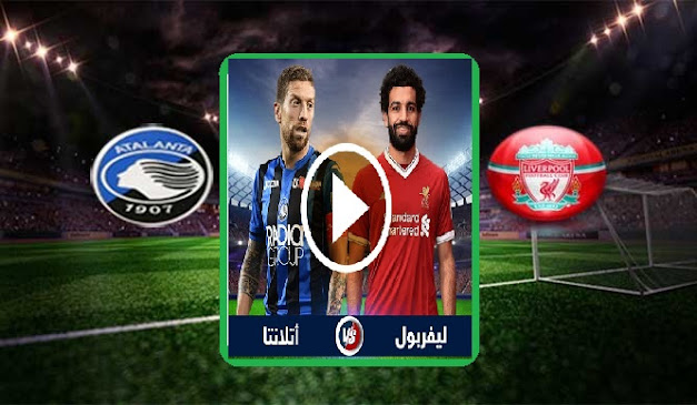 مشاهدة مباراة ليفربول وأتلانتا مباشر في دوري الأبطال  اليوم 03  11  2020