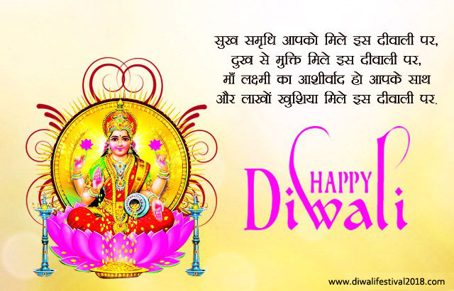 Diwali ki hardik shubhkamnaye, Latest Happy Diwali Wishes, SMS