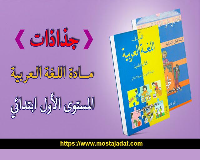 جميع جذاذات اللغة العربية للمستوى الأول