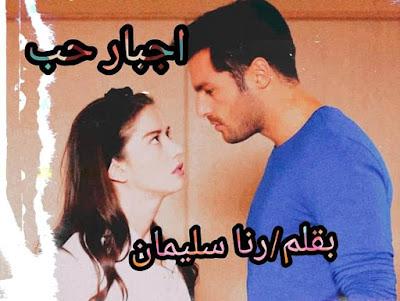 رواية اجبار حب كاملة بقلم رنا سليمان