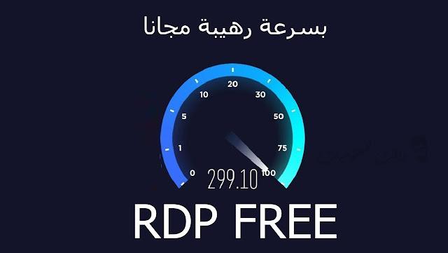 موقع يعطيك RDP free