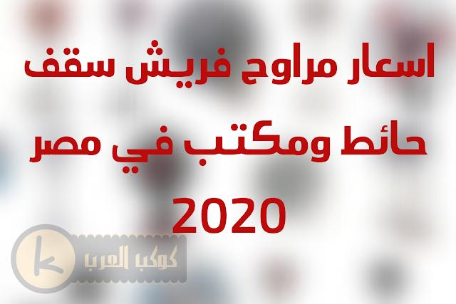 اسعار مراوح فريش سقف حائط ومكتب في مصر 2020