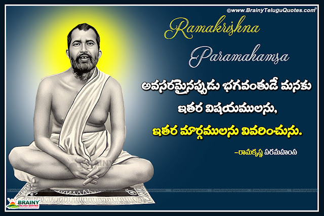 Telugu New Ramakrishna Paramahamsa Wallpapers and Quotations Images, Best popular telugu Ramakrishna Paramahamsa Sayings, Telugu Latest Ramakrishna Paramahamsa Saying on Pictures Best Thoughts online, Ramakrishna Paramahamsa Jayanti Telugu Quotations and Messages, Top Famous Telugu Ramakrishna Paramahamsa Wallpapers.