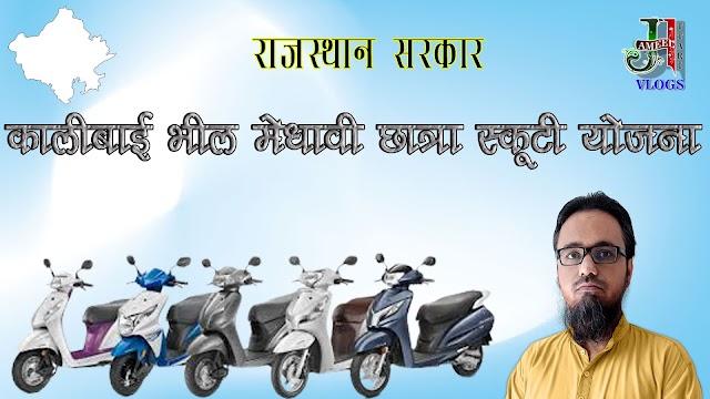 Kalibai Bheel Medhavi Chatra Scooty Yojna | काली बाई भील मेधावी छात्रा स्कूटी योजना