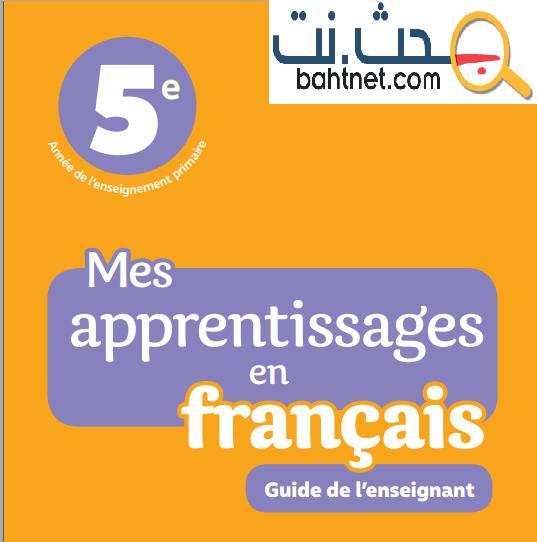 دليل الأستاذ فرنسية المستوى الخامس ابتدائيMes apprentissages