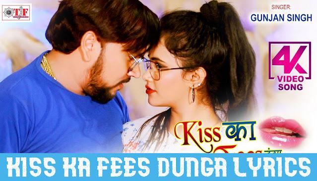 Kiss ka Fees Dunga MP3  Download