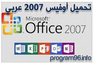 تحميل أوفيس 2007 عربي Microsoft office