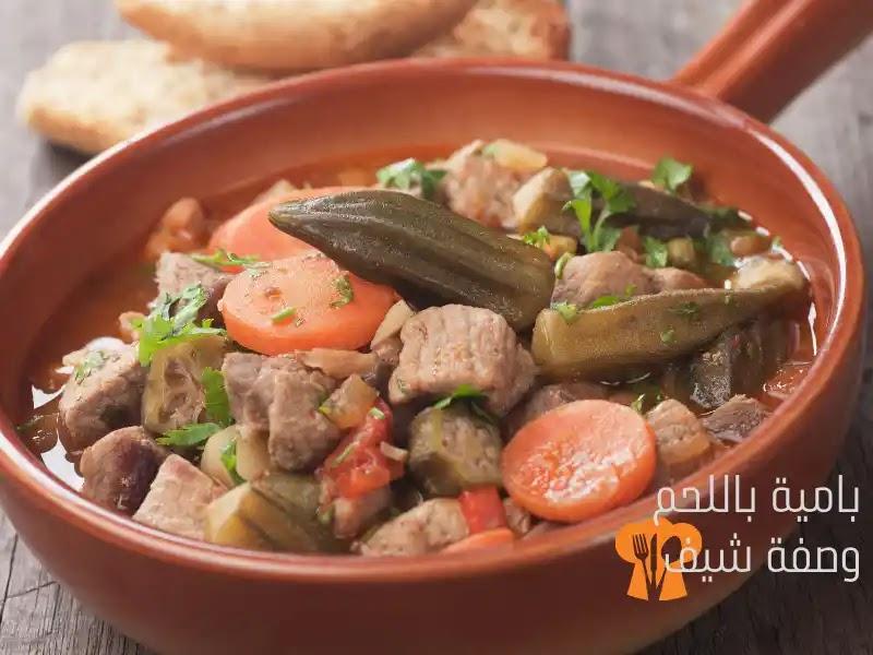 طريقة طبخ البامية :أكثر من وصفة للبامية باللحم سهلة ولذيذة