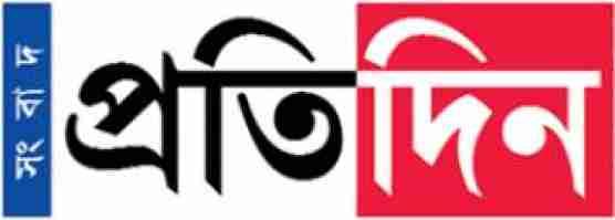 Sangbad Pratidin ePaper PDF download