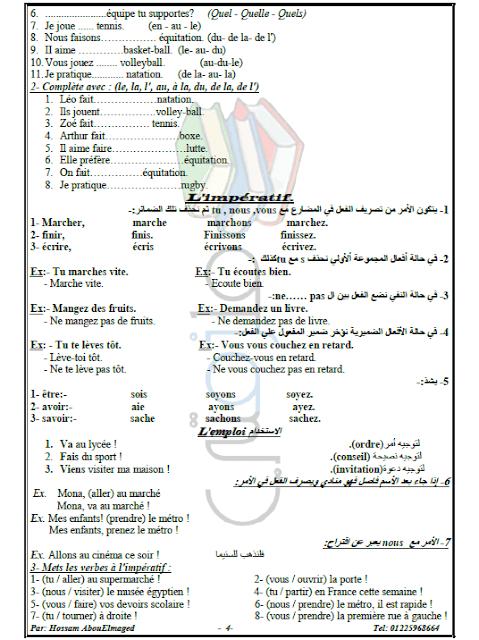 مذكرة مادة الفرنساوي للصف الثالث الثانوى