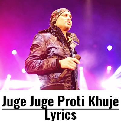 Juge Juge Proti Khuje Lyrics