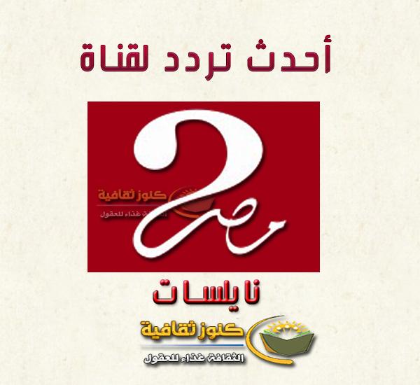 أحدث تردد لـ قناة ام بي سي مصر 2 نايلسات 2016