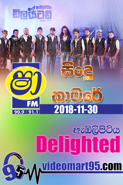 SHAA FM SINDU KAMARE WITH EMBILIPITIYA DELIGHTED 2018-11-30